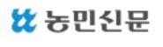농민신문_로고.jpg