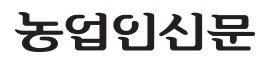 농업인신문_로고.jpg