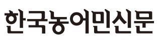 한국농어민신문_로고.jpg